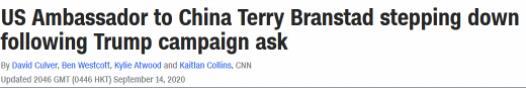 突发!美驻华大使提前卸任,特朗普要求他回国助选!