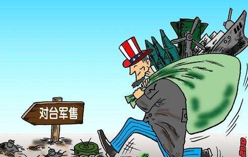 """那这""""七项武器""""对抗大陆,台当局担忧自己或将沦为美国棋子"""