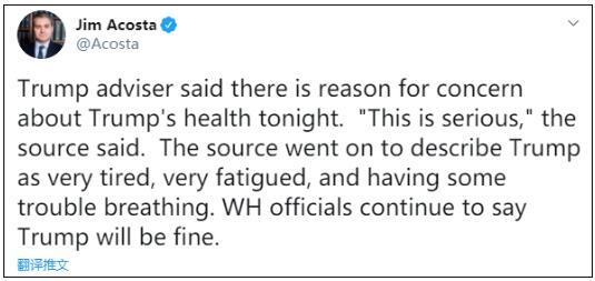 CNN记者:情况严重了,特朗普有点呼吸困难!