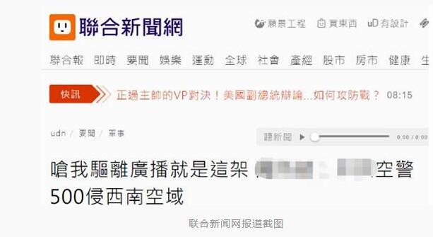 """台防务部门妄言:空警-500""""扰台"""" 国防部:别轻易玩火"""
