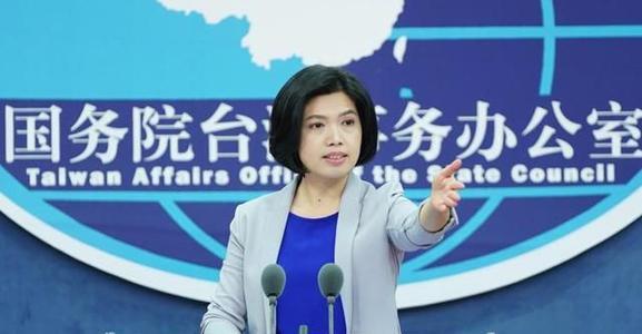 国台办直言:美对台军售只会加重台湾民众的灾难
