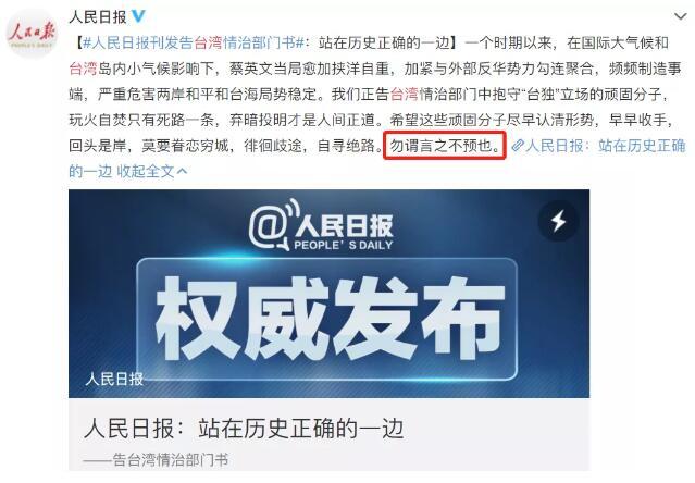 """""""勿谓言之不预""""向台湾发出最严重警告!这句外交黑话背后真正的含义是?"""