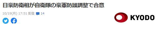 """针对中国?日澳防长计划将澳军纳入自卫队""""防护对象"""""""