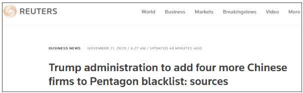 路透社:特朗普政府计划再将4家中企列入美国防部黑名单!