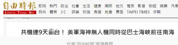 台当局:解放军军机今天上午三度进入台西南空域!