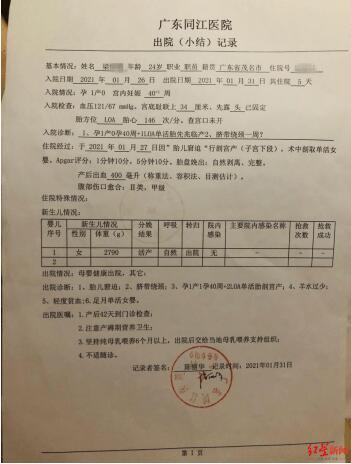 广东一新生儿在月子中心出现严重感染,月子中心称不负有责任
