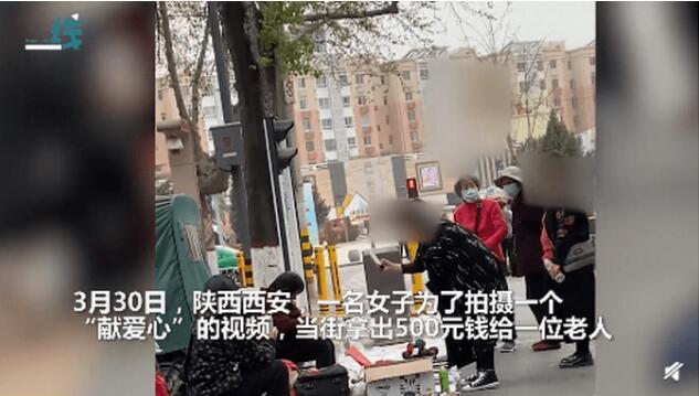 """掉价!女子当街给老人500元钱""""献爱心"""",拍完视频后又将钱收回"""