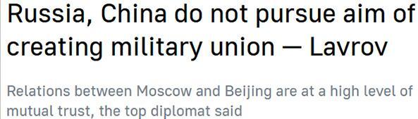 中俄关系处于历史最好水平,但不寻求军事同盟!