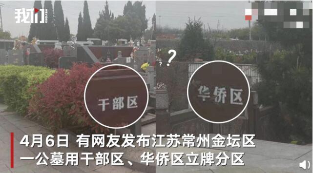 江苏常州一公墓现干部区标牌?官方:民众的习惯称呼,将重新命名