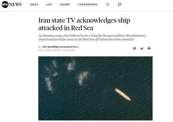 伊媒证实货船遇袭,美国防部:美军根本没参与