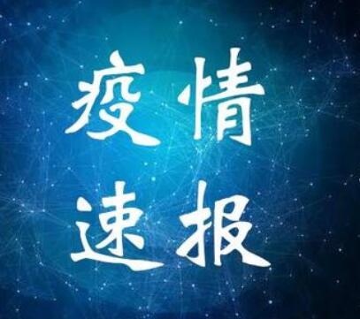 国家卫健委:昨日新增本土病例11例,均在云南