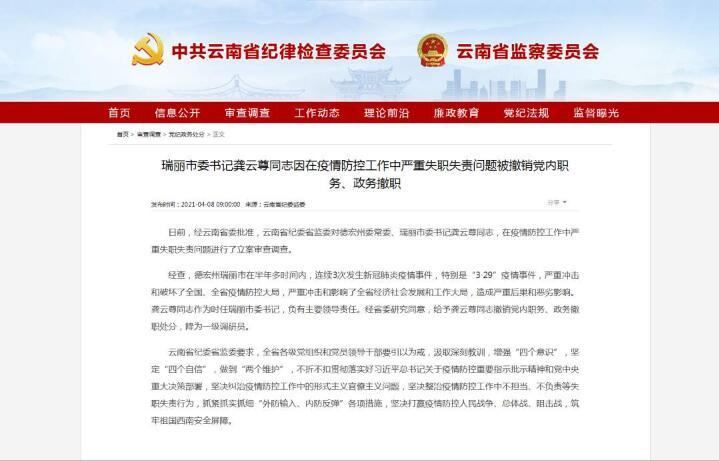 瑞丽市委书记龚云尊严重失职失责被撤职!