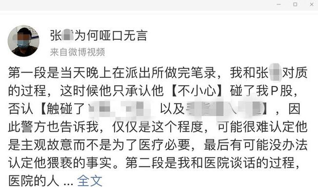 女子发帖称深夜做B超遭男医生猥亵,医院:涉事医生已停职但操作合规