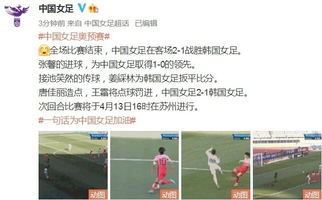 赢了!中国女足奥预赛附加赛客场2-1战胜韩国女足