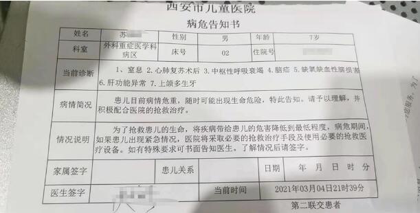 """陕西7岁男童全麻拔牙后昏迷40天两度""""病危"""" 院方回应"""