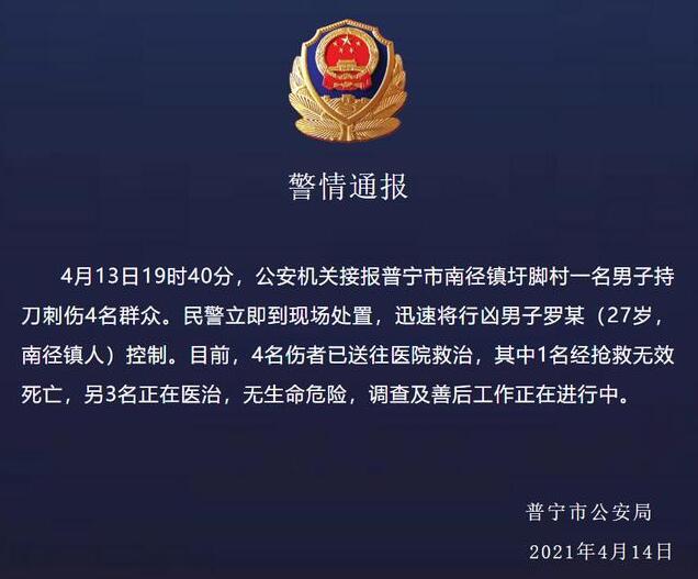 广东普宁一27岁男子持刀伤人,致1死3伤