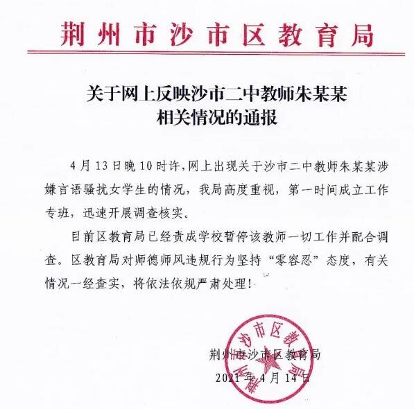 湖北一教师涉嫌言语骚扰抑郁症女学生,当地教育局通报:已将其停职接受检查
