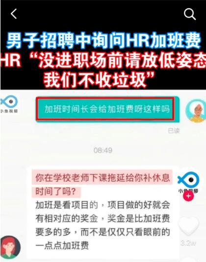 """询问加班是否有加班费,求职者遭广州一HR冷嘲热讽,甚至称""""我们不收垃圾"""""""