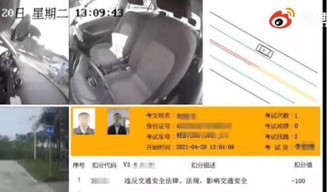 男子酒醉参加科目三考试被判0分,网友:没学会开车,先学会酒驾了插图1