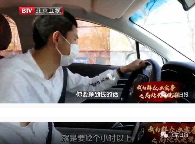 月入过万确实有!杭州网约车司机晒出日程表:过年到现在,休息一天