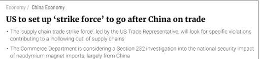 """拜登政府要成立针对中国贸易行为""""工作组""""!"""