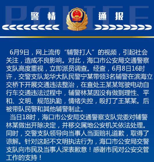 海南警方回应辅警打人:辅警情绪失控,已做出开除决定