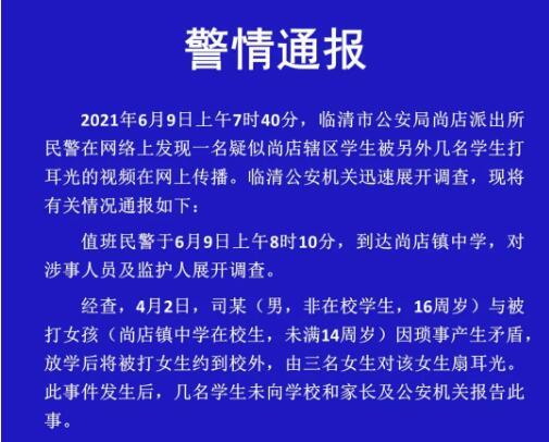 网传一学生被另外几名学生打耳光 临清公安:涉事人员未满14周岁,已责成监护人严加管教