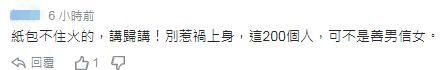 两百名香港暴徒被指逃往台湾,台当局:切勿以身试法