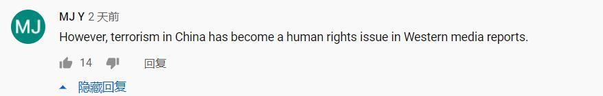 """对新疆暴恐真相西方媒体""""失明"""" 网友嘲讽:该治治眼睛了"""