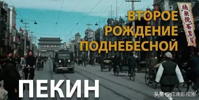 被禁70年 苏联摄影师眼中的中国 首次公开历史画面