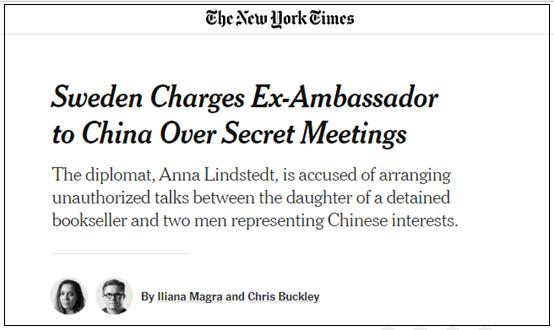 瑞典前驻华大使被起诉,或面临2年刑期!