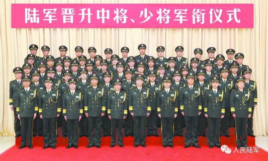 陆军重磅调整:6名军官晋升中将 46人晋升少将