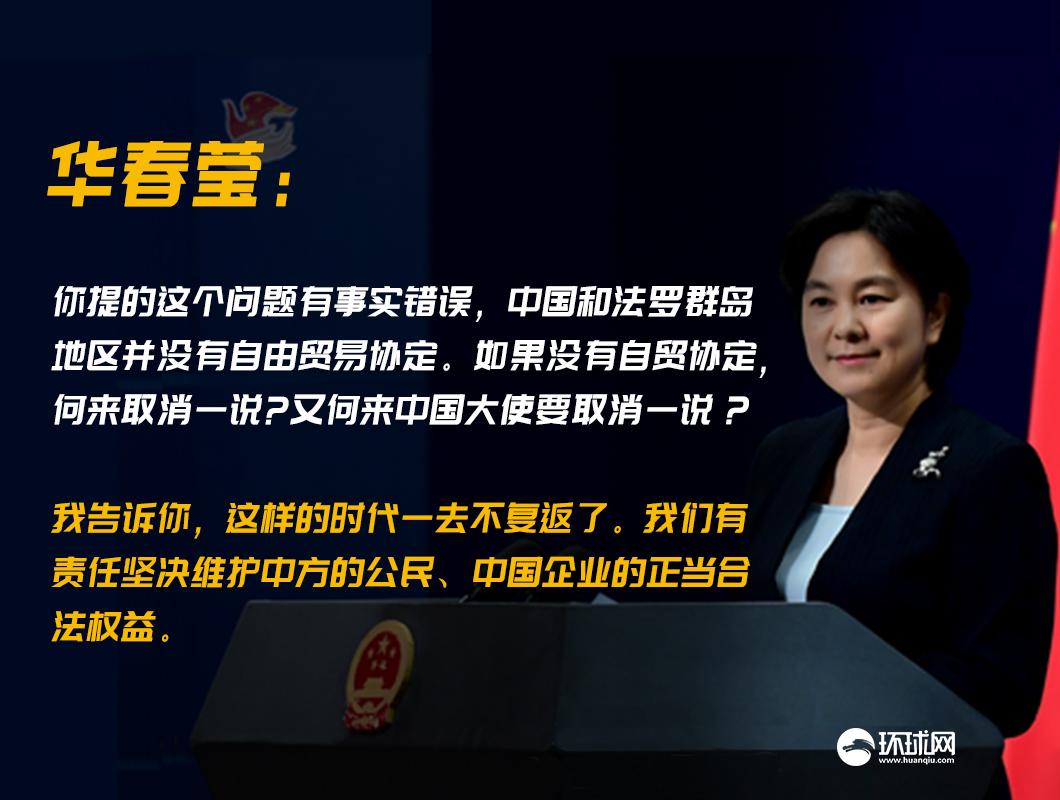 华春莹:中国不能还嘴的时代一去不复返了