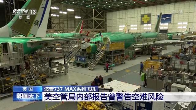 美空管局内部报告曾警告:波音737 MAX系列飞机有更高空难风险