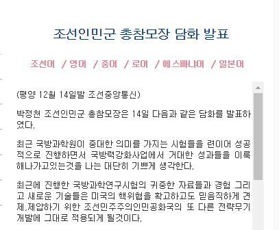 朝鲜人民军总参谋长:美国停止刺激朝鲜,才能安度年底