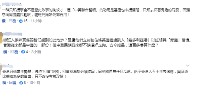 """英国大选刚结束有人到英驻港领馆前求""""管治"""",香港网民痛斥!"""