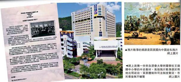 """为了洗脑,香港""""黄师""""都敢改教材上的名作了"""