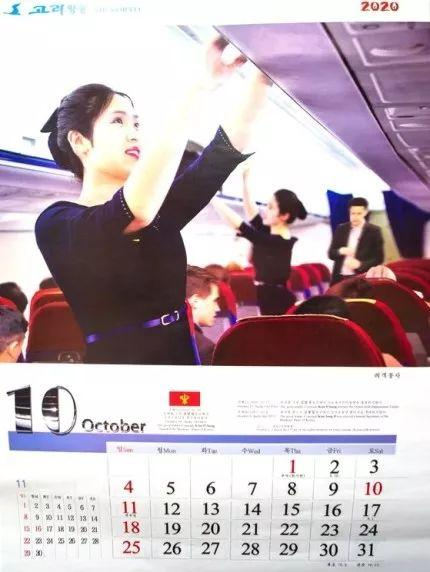 朝鲜空姐版2020年挂历公开 顺便曝光这一信息