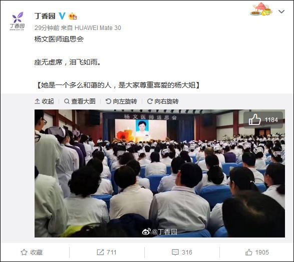 """""""杨医生R.I.P"""",市民自发悼念民航总医院受害医生"""