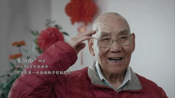 """99岁老红军宋炳南逝世 系共和国第一代""""南昌舰""""政委"""
