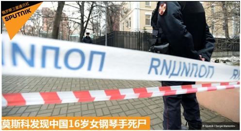 俄媒称中国16岁女学生在俄死亡,外交部领保中心:我使馆已联系警局核实