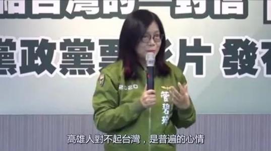 怪事!臺灣民眾突然向民進黨道歉!還搞起了道歉大賽