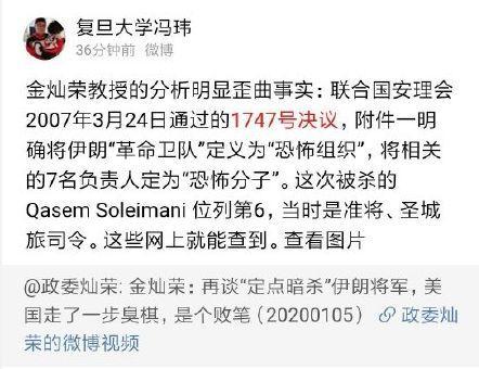 """美伊""""交火"""",中國的恨國黨果然又出洞了"""