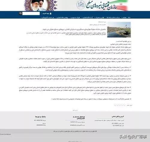 伊朗军方承认意外击落乌航客机,乌总统要求正式道歉