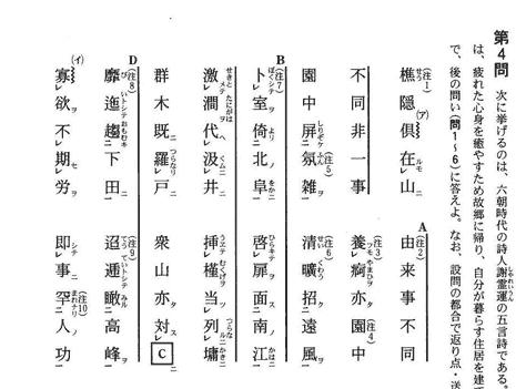 """日本""""高考""""出了道有关中国古代史的题,所有考生都得分了"""