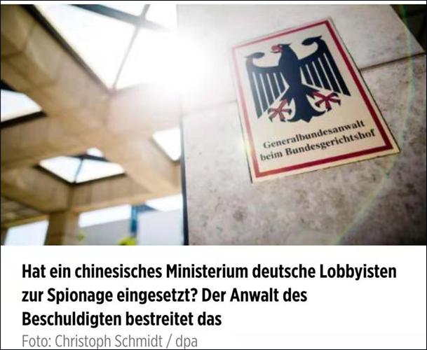 """德国前官员被怀疑是""""中国间谍"""" 律师:子虚乌有"""