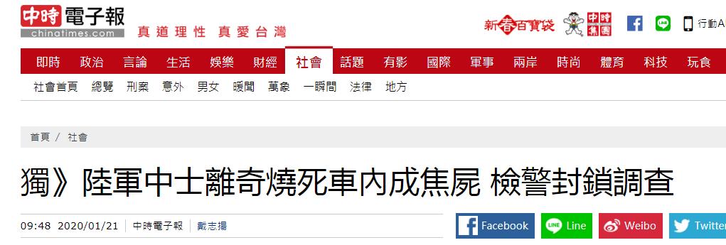 台媒:台军一现役陆军中士被烧死车中 疑自杀