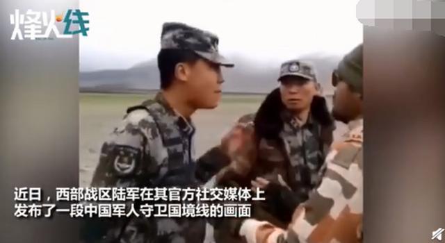 """""""一米都不能越!""""解放军国境线""""硬刚""""外军画面曝光"""