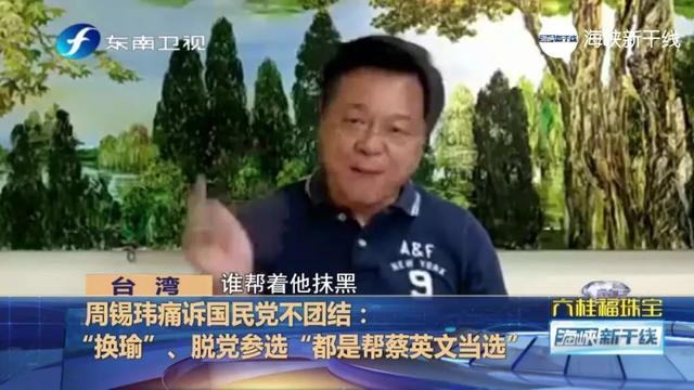 """警惕!国民党青壮派要对""""九二共识""""下手"""