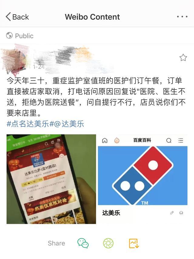 护士订餐后达美乐披萨拒绝送餐,公司客服:为防外卖员感染